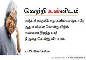 Quote By Abdul Kalam - Parameshwaran