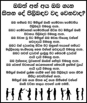 Sinhala Nisadas Kavi