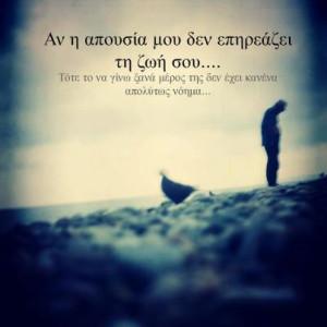greek quotes   Tumblr
