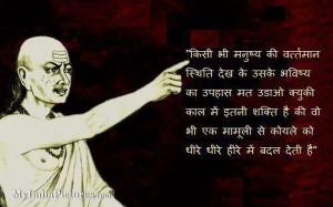 Chanakya Quotes and Niti Hindi