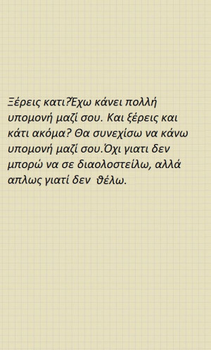 greek, love, quotes