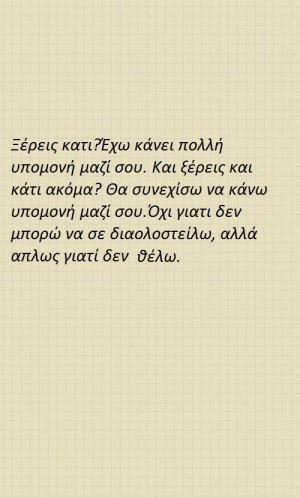 greek, love, quotes
