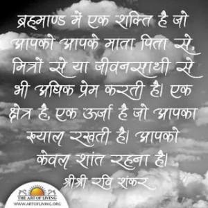 Quotes-by-sri-sri-ravi-shankar.jpg