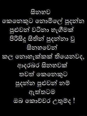 nisadas inspirations sinhala sad love quotes sms filmvz portal