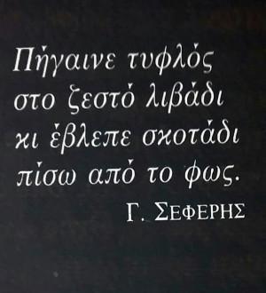 greek quotes, life, Ελληνικά, seferis, Σεφέρης