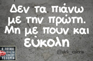 funny, greek quotes