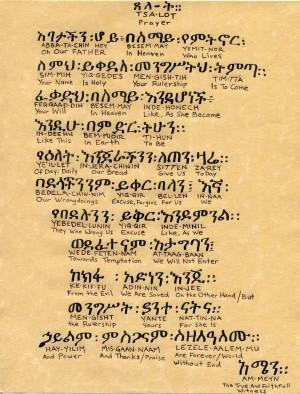 Amharic Lords Prayer Image