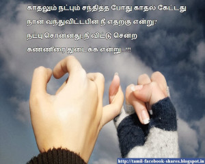 Friendship Tamil Quote