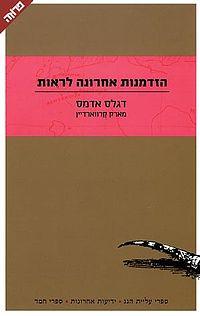 עטיפת הספר בגרסתו העברית