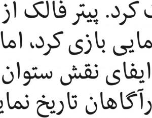 famous persian quotes in farsi