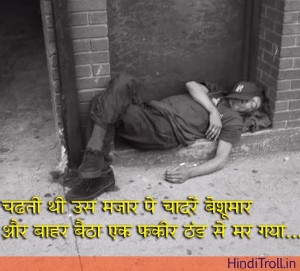 Motivational Hindi Quotes on Poverty