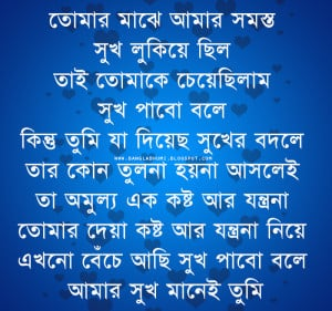 Sad Pic With Bengali Quotes New bengali sad love quote