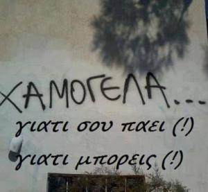 Greek Quotes Texts Lyrics, Ελληνικα Quotes, Quotes Vol1, Greek ...