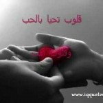 Arabic Life Quotes Arabic Love Quotes Crazy Life Quotes Positive ...