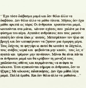 greek quotes, life, love, quotes