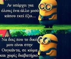 greek quotes more minions quotes αλά funny quotes greek quotes