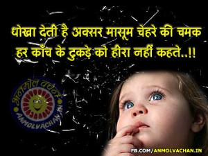 hindi quotes for facebook status hindi good status facebook quotes
