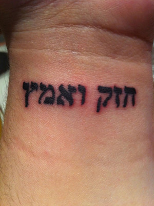 Nice Hebrew Tattoo