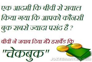 Ek Aadmi Ki Biwi Se Sawal Kiya Gaya Ki Aapko Kaunsi Book Sabse Zyada ...