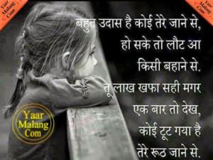 Sad Love Sayings And Quotes Hindi Sad Love Quote Hindi Quotes