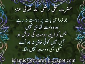 aqwal e zareen hazrat ali, Aqwal-e-Hazrat Ali in urdu, Golden Words