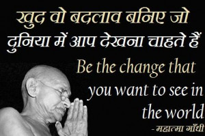 Mahatma Gandhi Quotes Pics In Hindi