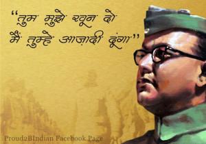 Subhas Chandra Bose`s Quotes