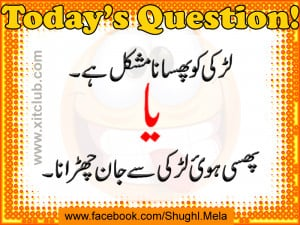 Thread: Funny Urdu Questions for Facebook Pages/Walls/Groups