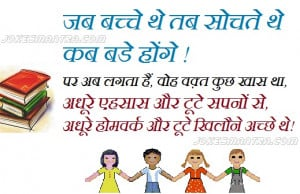 childhood quotes hindi picture