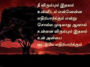 Sad Love Quotes Images In Tamil Movie : tamil tamil quotes 06 42 a a print email
