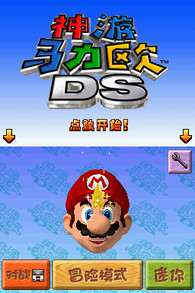 Super Mario 64 Ds The Cutting Room Floor