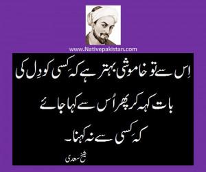 ... Saadi in Urdu - Saadi about Keeping the Secret - Quotes of Saadi