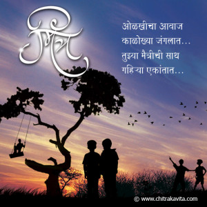 Poems About Friendship In Marathi Marathi kavita - मित्र
