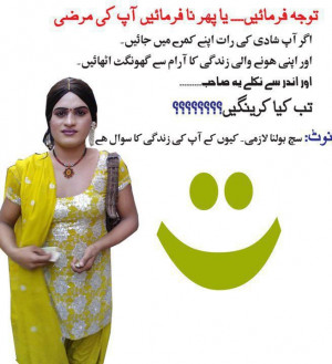 shemale-as-a-bride-funny-urdu-facebook-question-only-in-pakistan-funny ...