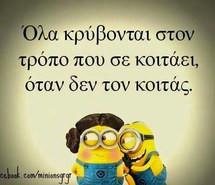 ... , minion, quotes, minion quotes, minion greek quotes, minion greek