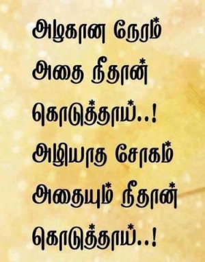 Tamil Quotes On Pain. QuotesGram  Tamil Quotes On...