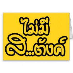 Mai Mee Sa...tang ฿ I Have NO MONEY in Thai ฿ Greeting Card
