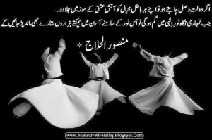 ... Al-Hallaj Sayings, Mansur Al-Hallaj Quotes in urdu, Urdu Quotes