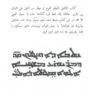 Persian quote #1