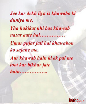 Love Sharie in Hindi