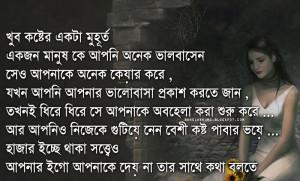 New bangla sad love quote in bengali - Khub Koster Ekti Muhurta