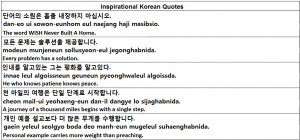 Inspirational Korean Quotes