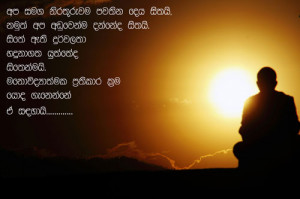 sinhala quote