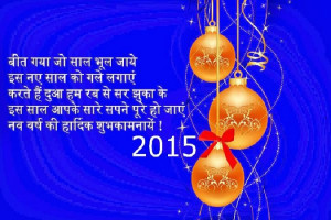 in hindi new year 2015 hindi shayari pics for facebook status 2015 new ...