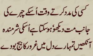 Hazrat Imam Ali says Hazrat Ali Quotes Urdu Shayri