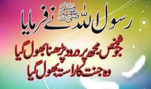 ... urdu   aqwal in urdu   urdu quotes in urdu   quote in urdu   islamic