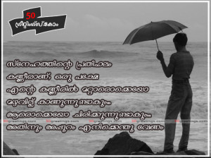 ... pictures,broken heart quotes malayalam, love quotes malayalam