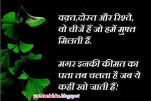 Dosti Suvichar in Hindi