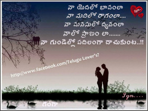 Telugu quotes on Good Night Fb Wallphotos
