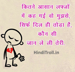 Small Sad Love Quotes In Hindi : Sad Love Quotes In Hindi. QuotesGram